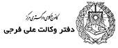 دفتر وکالت علی فرجی
